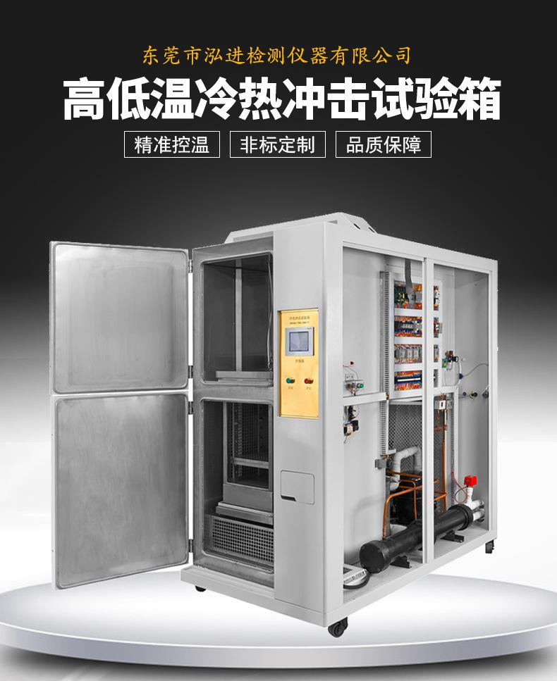 冷热冲击试验箱厂家精品推荐 两箱不锈钢冲击箱 冷热冲击试验箱示例图2