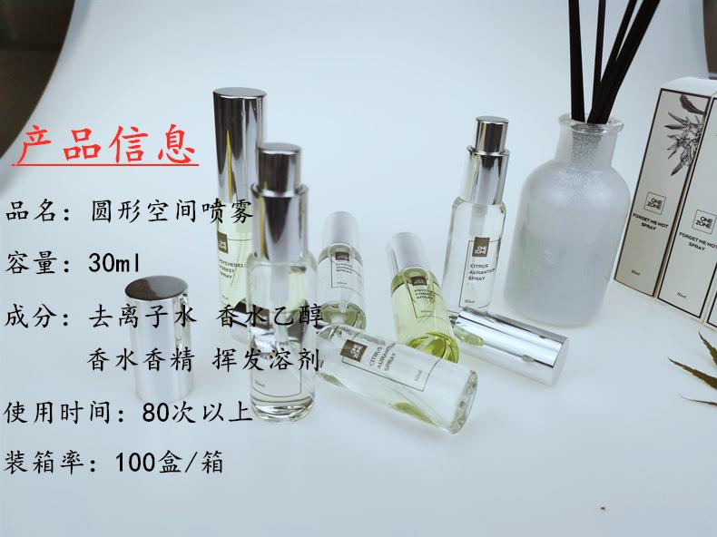拉管香水玻璃瓶家居植物精油环保空气清新30ml圆形喷雾爱博国际lovebet香水示例图2