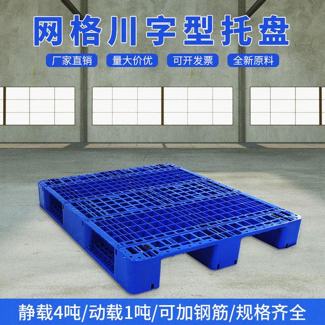 湖北厂家直销 1210川字塑料托盘九脚叉车板平板地台板栈板卡板
