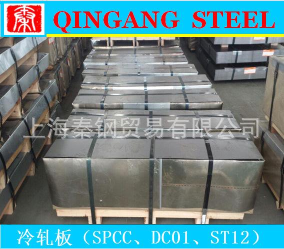 厂家直销宝钢冷轧钢板  SPCC冷轧板  冷轧板示例图7