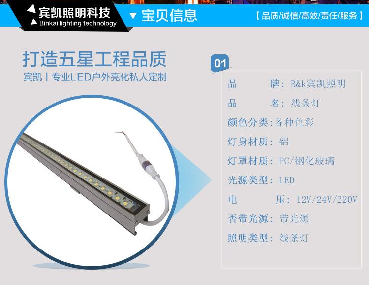 户外亮化工程专用LED线条灯条硬灯条线形铝 壳护栏管示例图1