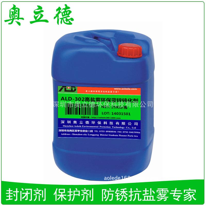 ALD302藍鋅三價鉻鈍化劑 三價鉻藍白鈍化劑 高鹽霧藍鋅鈍化劑 鍍鋅鈍化