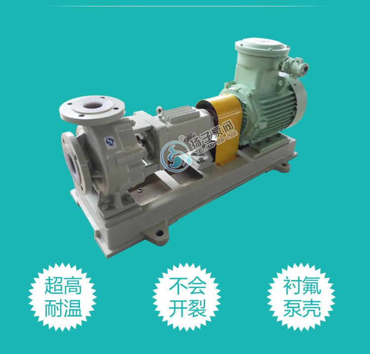 厂家直销IHF80-65-160氟塑料化工离心泵盐酸泵泵浓酸泵厂家示例图6