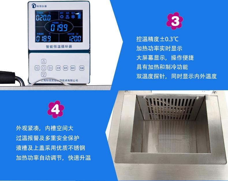 上海知信恒温槽ZX-5A低温恒温槽智能恒温槽恒温循环器精密恒温槽示例图3