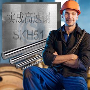 批發SKH51 SKH51圓SKH51板SKH51高速鋼SKH51材料SKH51薄板示例圖15