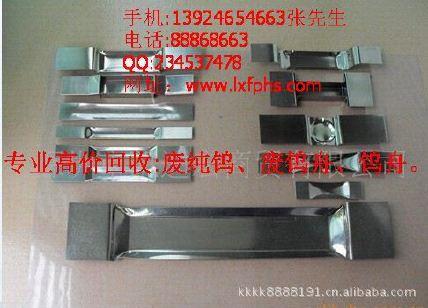 【回收】廢鎢鉸絲、鎢鉸絲、真空電鍍廢料18903023663