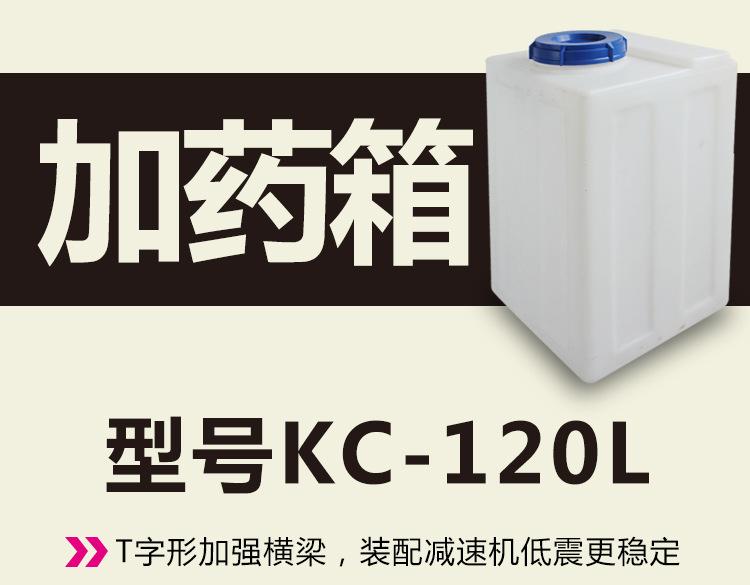 厂家直销 120L方形加药箱pe水箱 塑料储罐搅拌罐加药桶储水罐示例图8