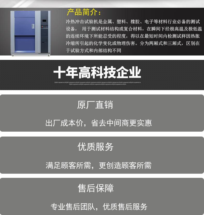 热销推荐 三箱式冷热冲击试验箱 大型冷热冲击试验箱示例图3