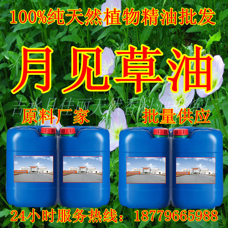 厂家月见草单方精油批发 纯天然植物月见草精油供应OEM加工