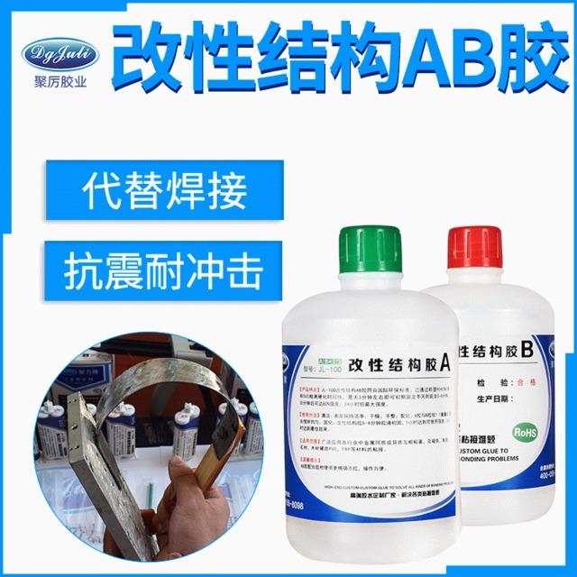 強力AB膠水 聚厲膠業JL-100五金瓷磚大理石大包裝強力快干AB膠水