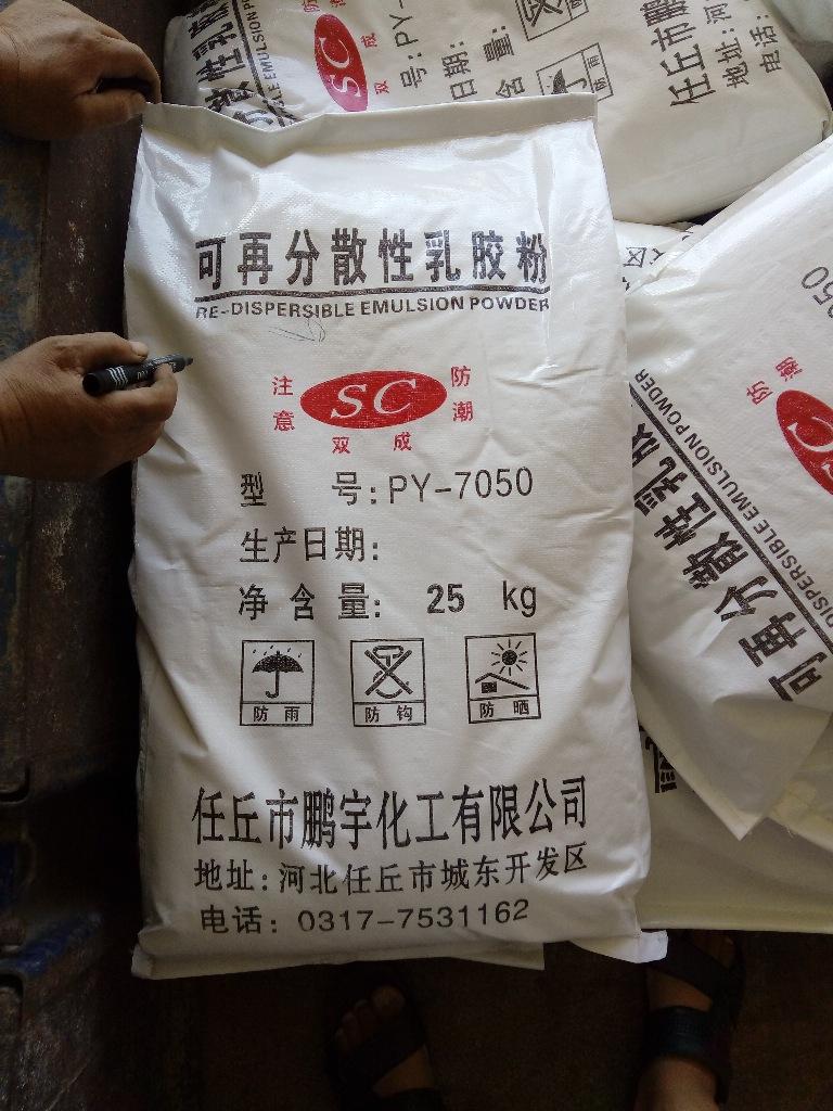 厂家供应可再分散性乳胶粉 树脂胶粉砂浆腻子内墙腻子 VAE乳胶粉示例图3