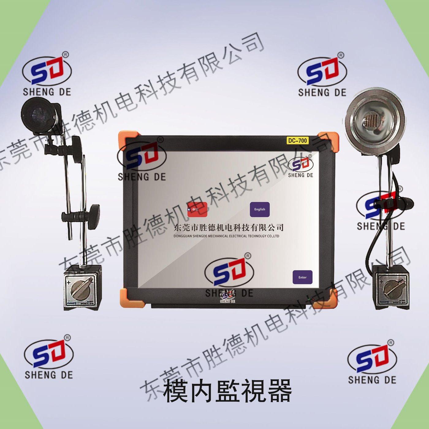 注塑機模具保護器模內畫像監視器防止壓模