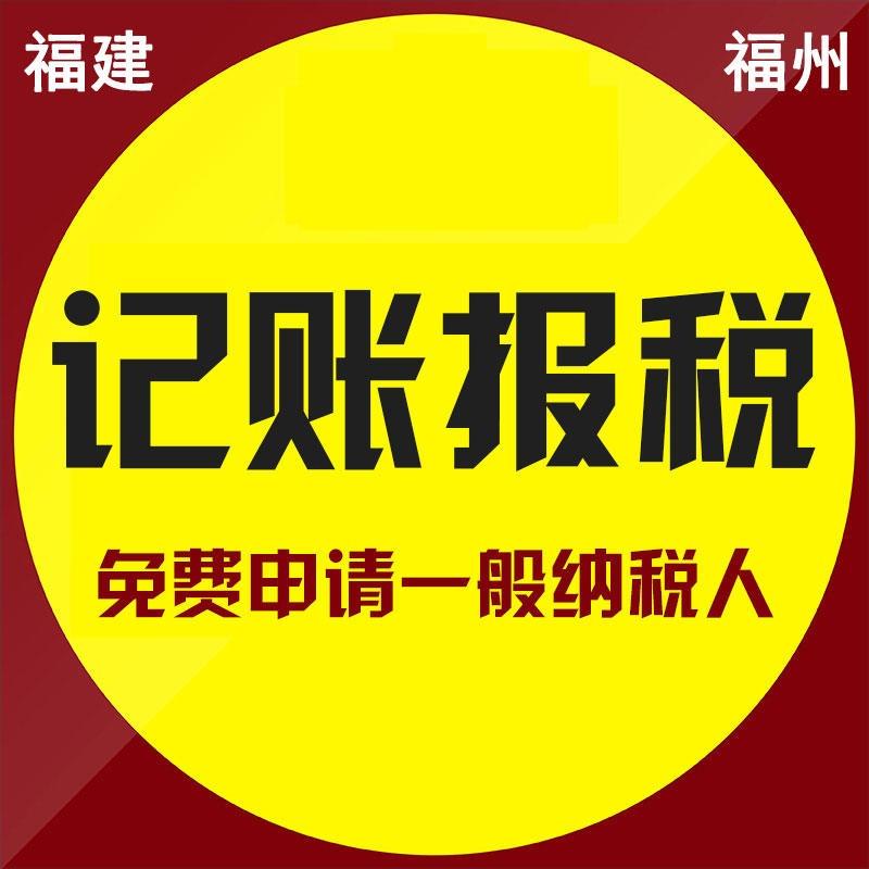 福州会计公司 福州财务公司_福州代账公司 福州记账公司