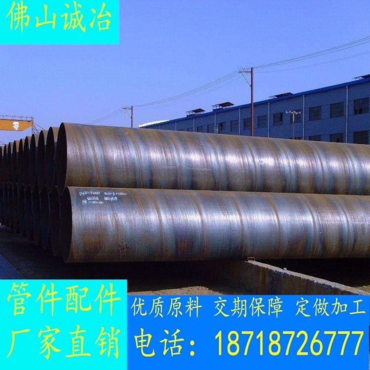 誠冶鋼鐵 佛山螺旋直縫焊管 防腐鋼管 可加工定制 螺旋管 q235b材質 大口徑219-3420 螺旋鋼管