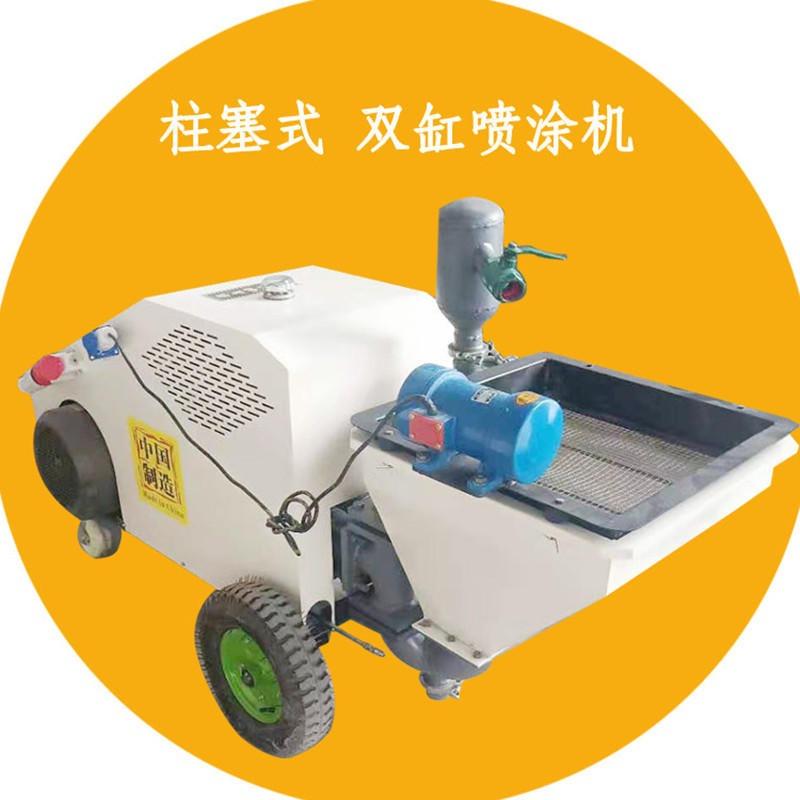多功能喷涂机厂家推荐 双杠柱塞砂浆喷涂机 腻子砂浆喷灰机