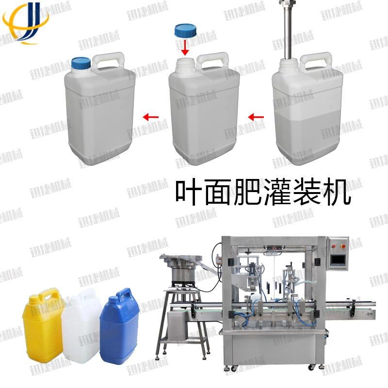 化肥營養液 全自動 液體溶液灌裝機 封蓋機 塑料瓶塑料蓋1-10升通用型迅捷機械DTGX-1