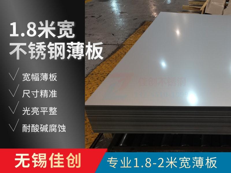 304不銹鋼薄板1800寬幅批發  1.8米寬面不銹鋼板價格示例圖8