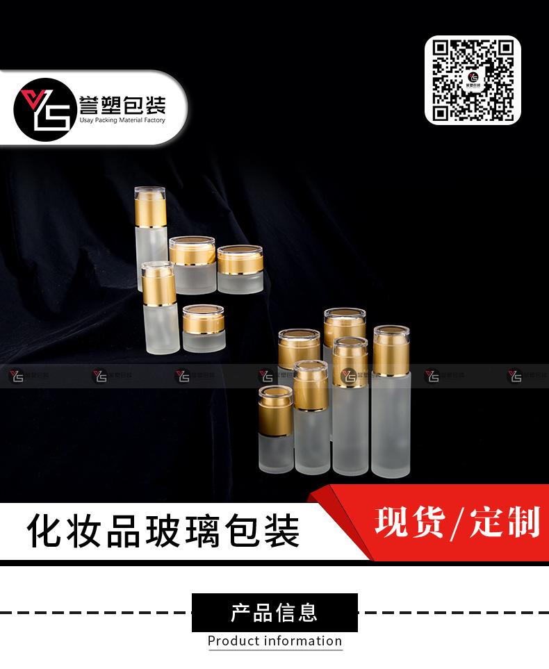 广州誉塑包装厂家直销化妆品玻璃瓶亚克力盖磨砂套装瓶系列分装瓶示例图1