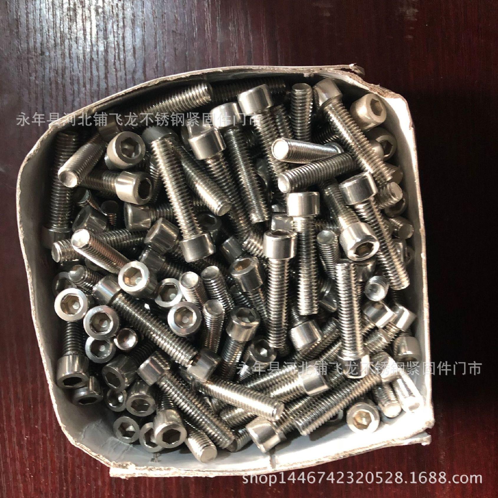 廠家直銷不銹鋼 304 內六角螺絲 長期現貨供應