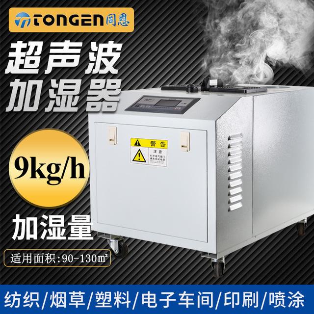 同恩車間超聲波加濕器 TE-9CS工業超聲波加濕機