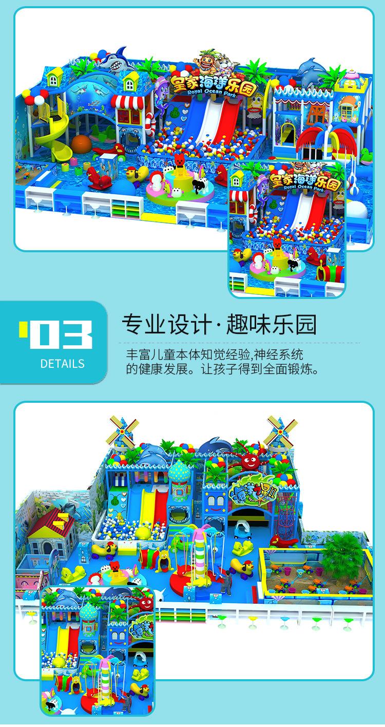 淘气堡室内儿童乐园定制百万海洋球池淘气堡组合滑梯拓展训练设备示例图5