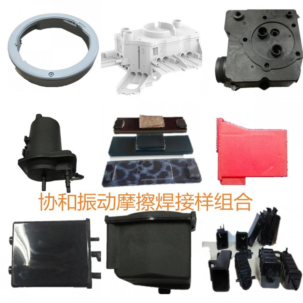 震动摩擦焊接机  协和开发 汽车杂物箱PP尼龙玻纤震动摩擦焊接机示例图3
