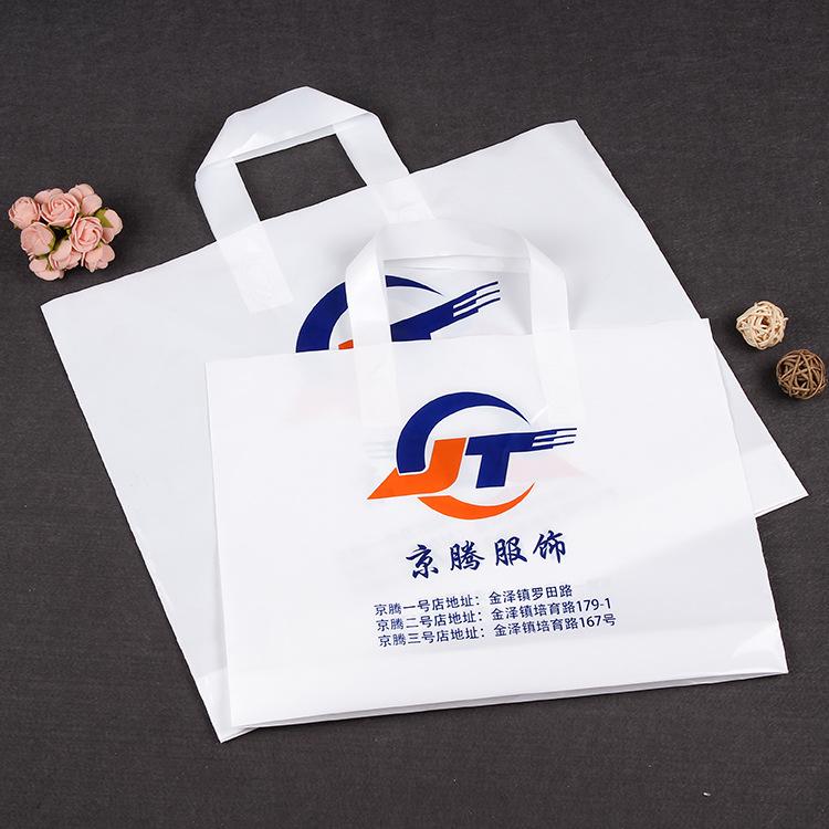 厂家定做服装塑料袋 定制礼品手提包装袋 PE塑料薄膜袋 可印logo示例图10