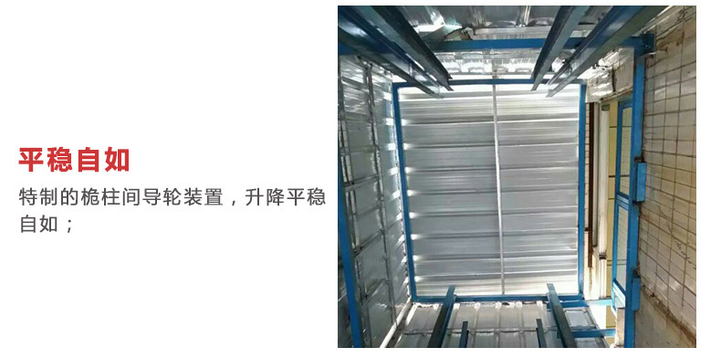 固定式升降平台 导轨式升降货梯 厂家直销可定制升降梯示例图5
