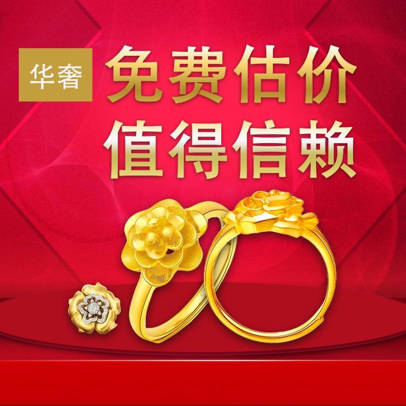 深圳黃金回收價格 華奢回收