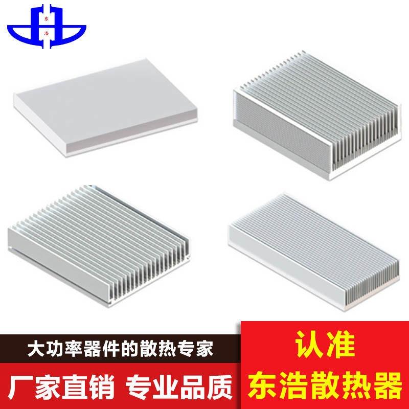 東浩 電子散熱器廠家 電子散熱片 電子散熱器鋁型材定制