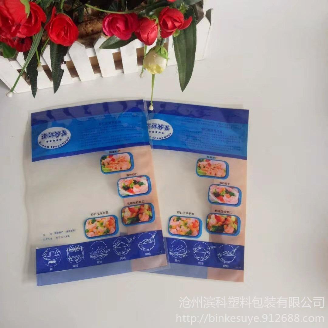 彩印海鲜包装袋虾仁包装袋虾皮包装袋海参小包装袋滨科包装