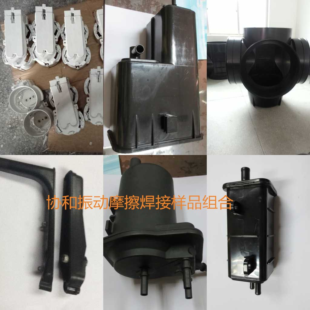 振动摩擦机 PP/尼龙加玻纤透析熔器焊接加工 XH-20振动摩擦焊接示例图4