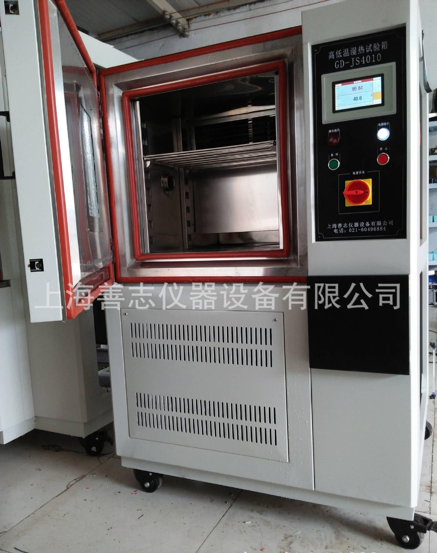 -40度低温试验箱 模拟人工环境试验箱 高低温交变湿热试验箱