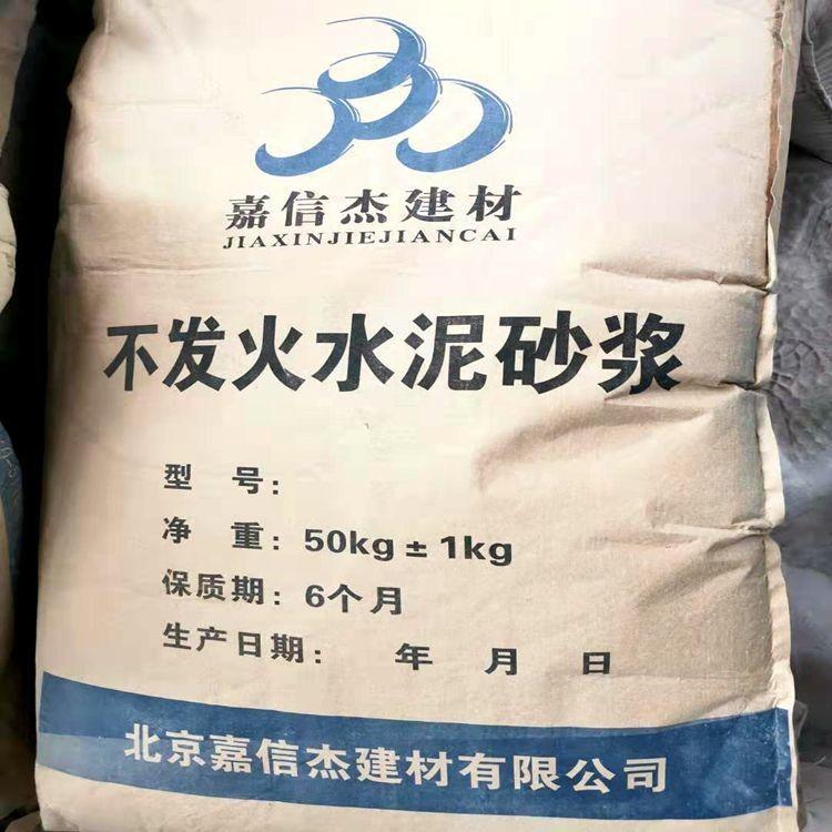北京不发火水泥砂浆厂家-北京不发火水泥砂浆价格-北京不发火水泥砂浆地面