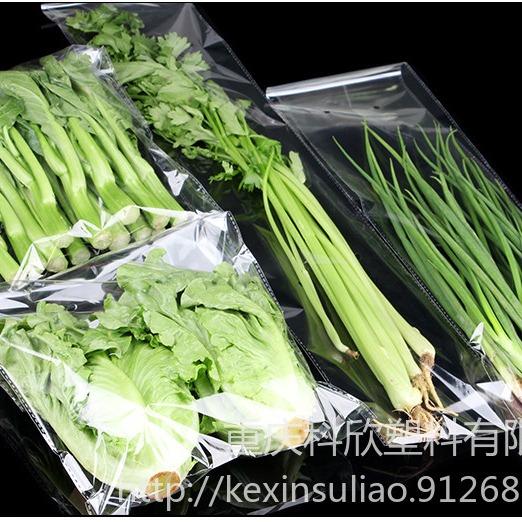 科欣食品包装蔬菜水果防雾保鲜袋重庆四川成都贵州厂家直销