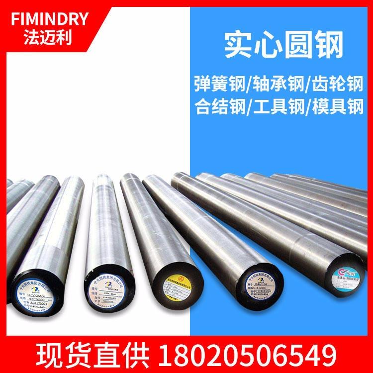 30CrMnSiA 圓棒 合結鋼 低合金高強鋼 現貨廠家直供圓鋼 加工機械零件用