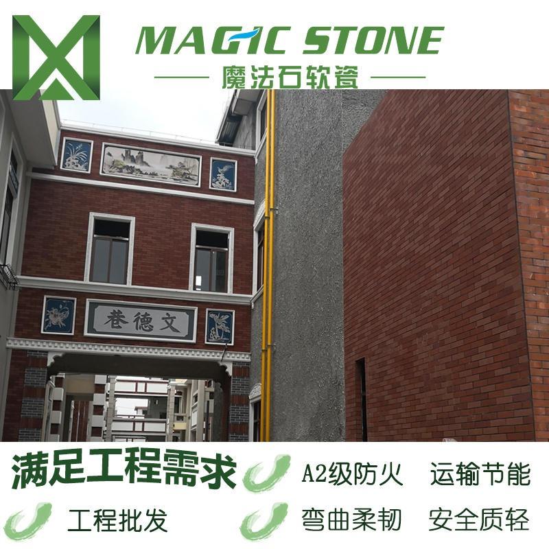 别墅电视背景墙酒店背景  魔法石 软瓷砖 防水外墙柔性石材文化石 软瓷厂家直销