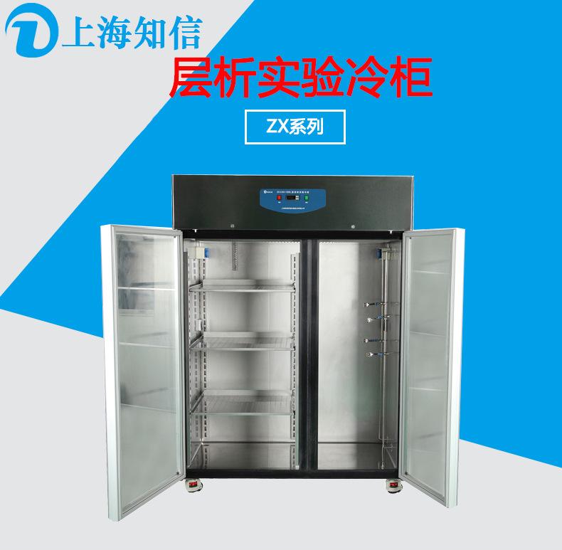 上海知信层析柜 双门1300L层析实验冷柜 ZX-CXG-1300多功能实验冷示例图1