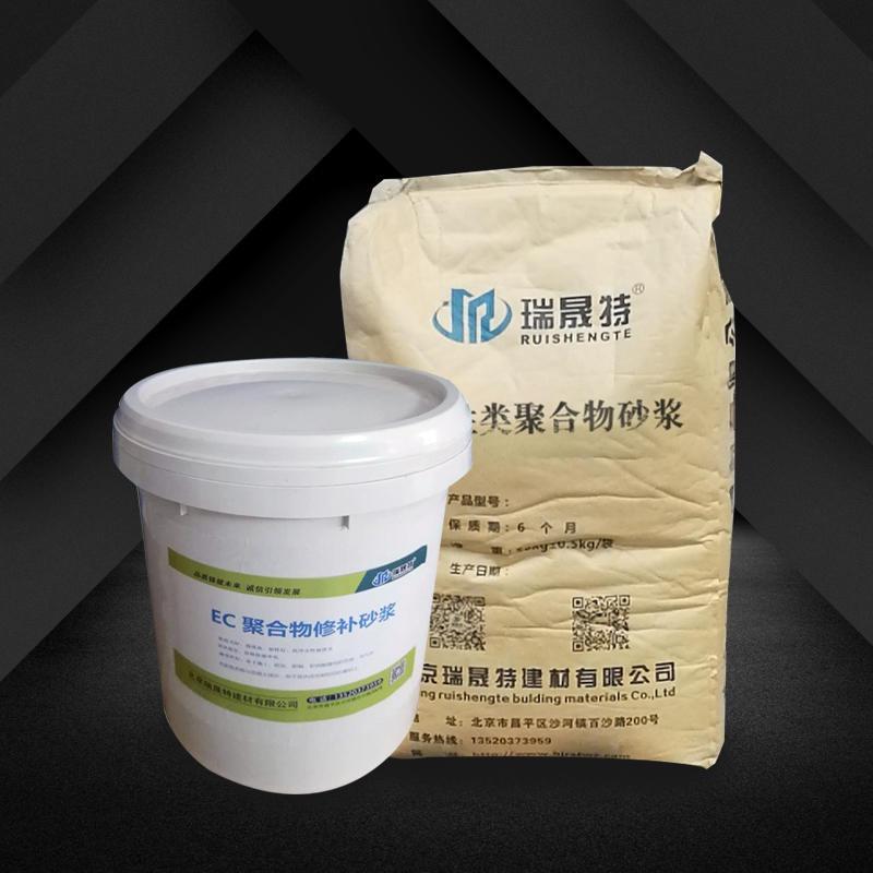 雙組分修補砂漿 混凝土麻面蜂窩修補砂漿 瑞晟特聚合物修補砂漿