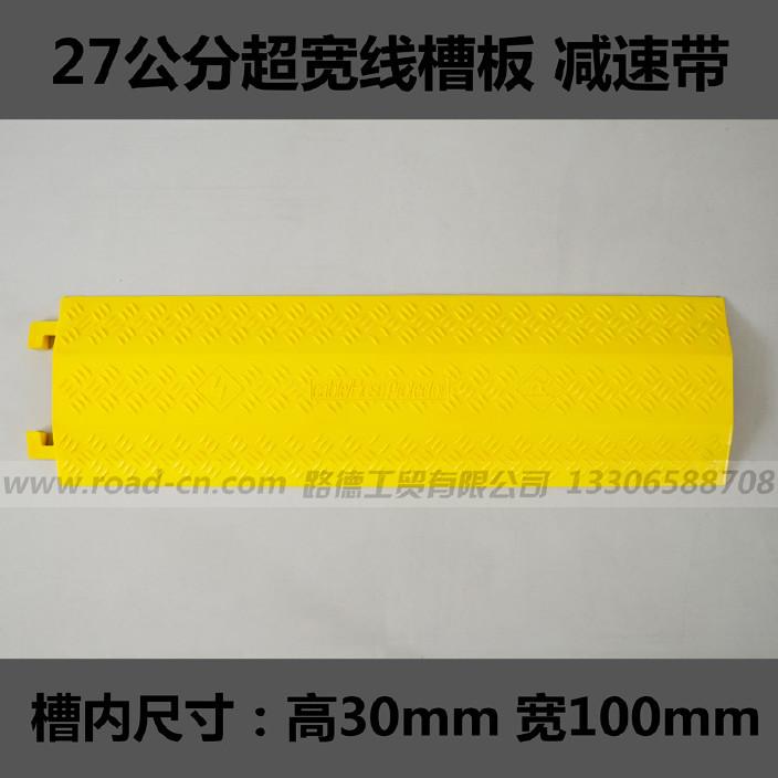 PU1米塑料穿线槽减速带室内外橡胶电线隔离板舞台过线板交通设施