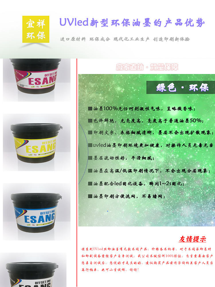 现货批发环保UV丝印油墨 PVC塑胶LED丝印油墨 纸张丝网印刷黑色示例图6