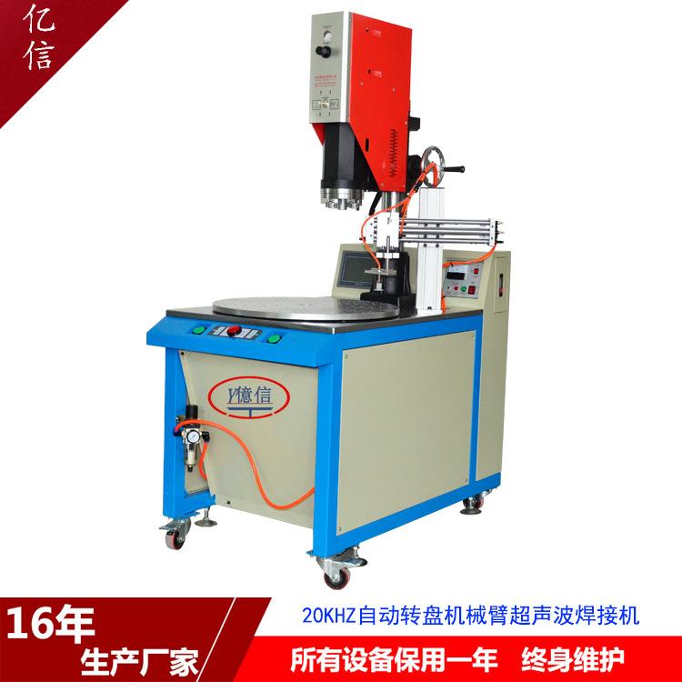 新品非标订做YX-2018 20KHz转盘式超声波塑焊接机,东莞超声波机示例图2