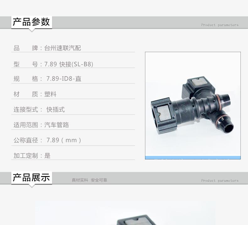 厂家直销汽车燃油汽油管7.89快速接头 弯 高压液压管接头示例图3