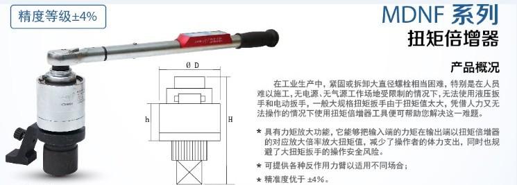 天煜达扭矩倍增器 MDNF-55 MDNF-75 MDNF-100扭矩倍增器 省力示例图5