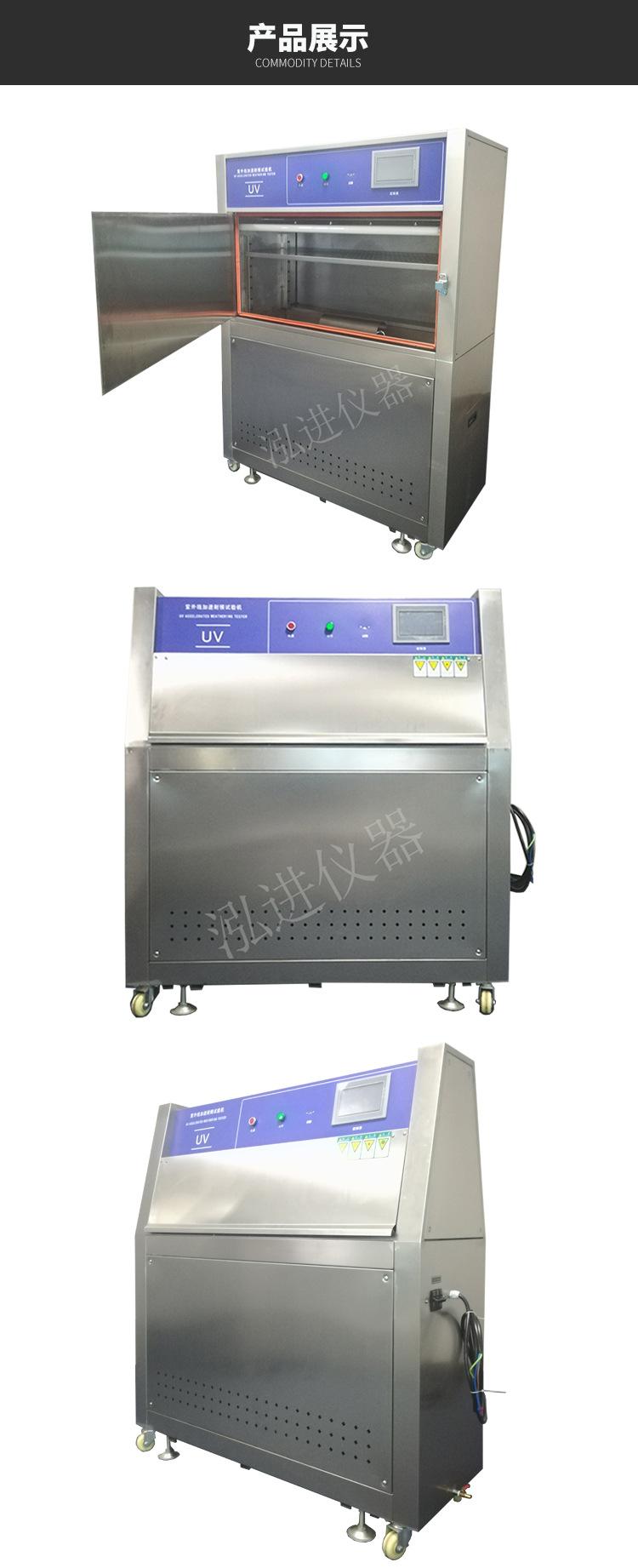 紫外线老化试验箱,特价供应中!示例图9