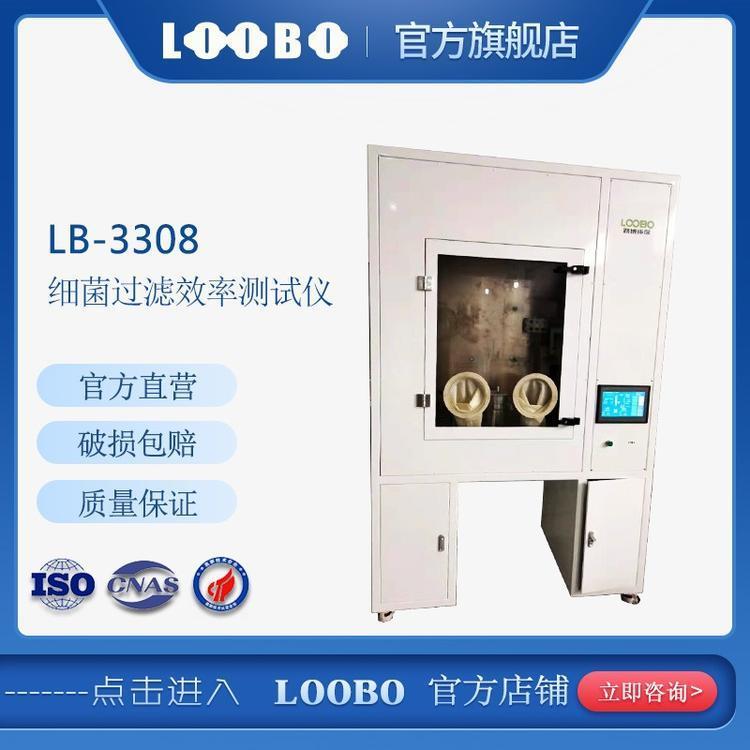 口罩细菌过滤效率检测仪 LB-3308型细菌过滤效率(BFE)检测仪 两路安德森采样头 符合欧盟标准示例图8