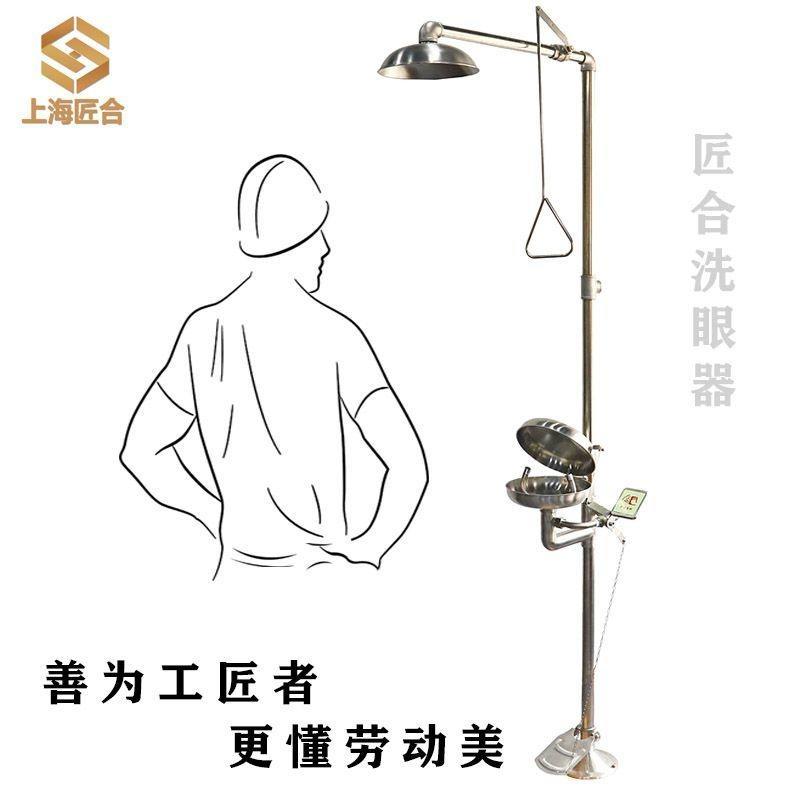 匠合  復合式洗眼器  JH-F203  選用304不銹鋼材質  適用于復雜環境下使用