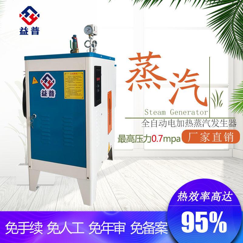 亮普9kw 全自動電加熱蒸汽發生器  蒸汽清洗行業專用   自動控溫 維護方便