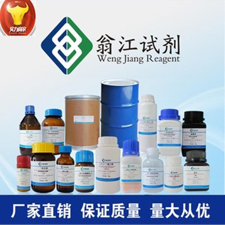 木七糖 ?121591-98-8 95.0% 25mg/瓶 翁江試劑 分析實驗