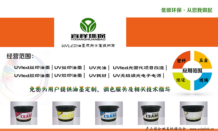 工厂直销环保LED油墨 PET塑料丝印油墨白色 UV紫外线光固化型油墨示例图4